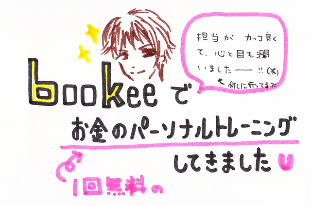 bookee ブーキー